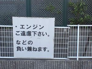 駐車場の注意書き