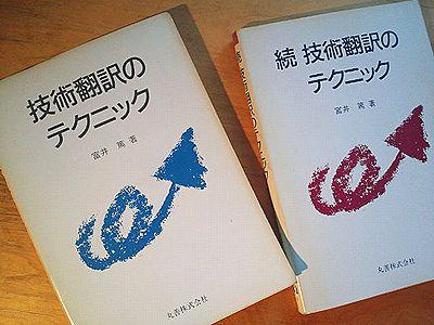 『技術翻訳のテクニック』と『続・技術翻訳のテクニック』