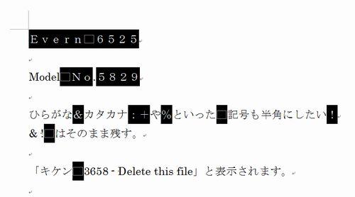 ワイルドカード検索で見つけられた全角の英数字、記号、スペース