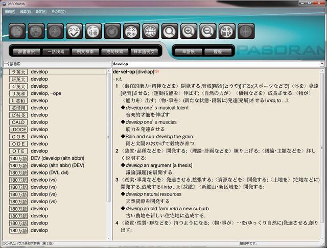 PASORAMAで「develop」を一括検索