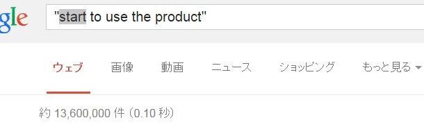 Googleフレーズ検索