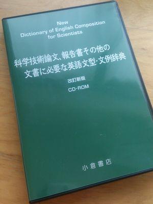 『科学技術論文、報告書その他の文書に必要な英語文型・文例辞典』のCD-ROM