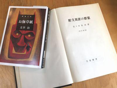 『和文英訳の修業』と『お伽草子』