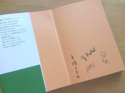 翻訳のレッスンに書いてもらった著者のサイン