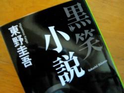 『黒笑小説』(東野圭吾)