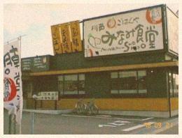 みなみ食堂(昭和風)