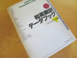 和英翻訳データブック