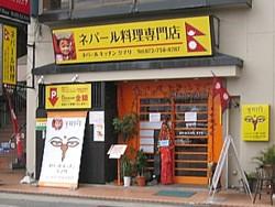 ネパール料理専門店