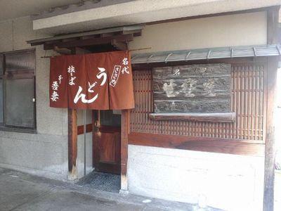 大阪でいちばん古いうどん屋「吾妻」