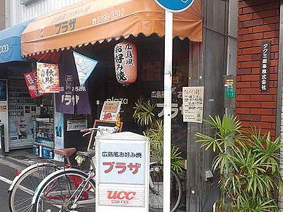 広島風お好み焼きプラザ