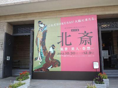 大阪市立美術館で開催中の北斎展