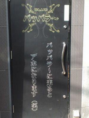 飲食店のメッセージ