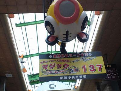 阪神タイガースの優勝マジック@尼崎商店街