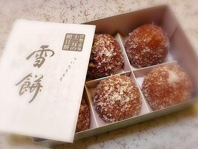 赤福の12月の朔日餅(雪餅)