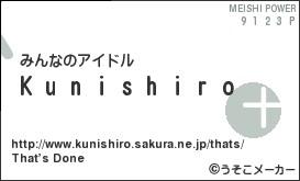 Kunishiro の名刺